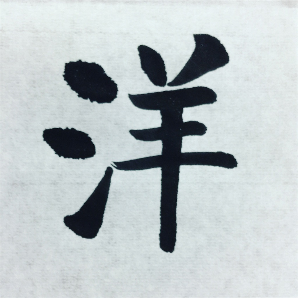 f:id:chikako1115:20170922124417j:image