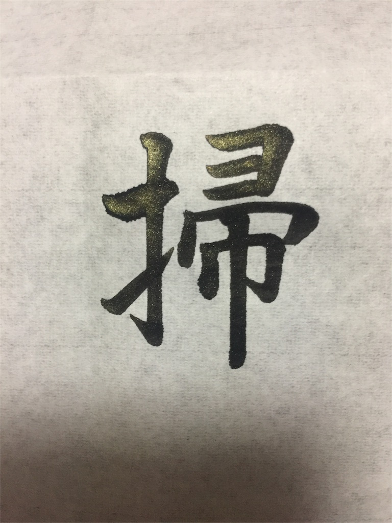f:id:chikako1115:20170924190751j:image