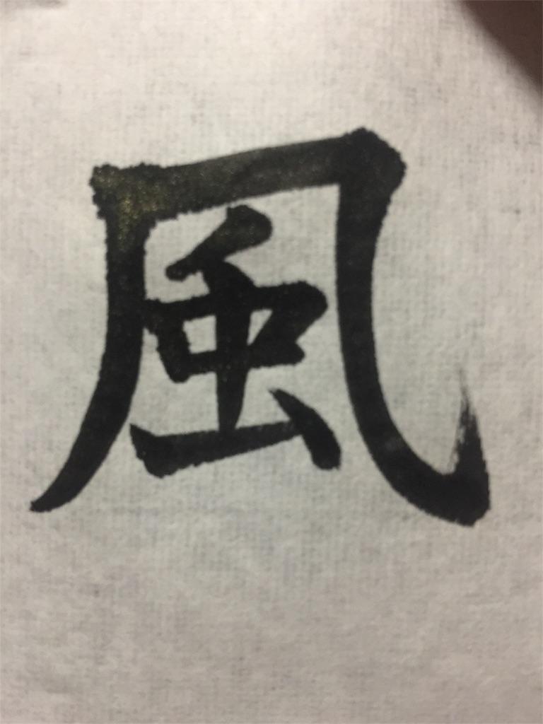 f:id:chikako1115:20170926094842j:image