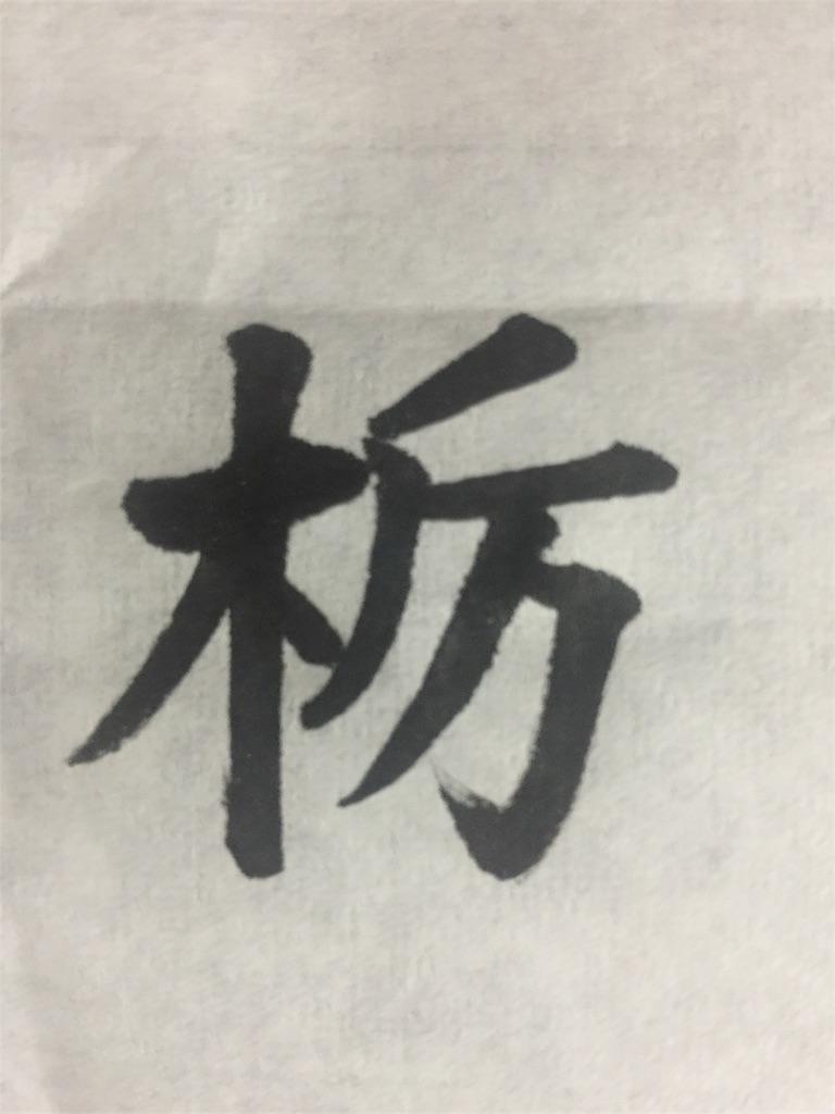 f:id:chikako1115:20170927145548j:image
