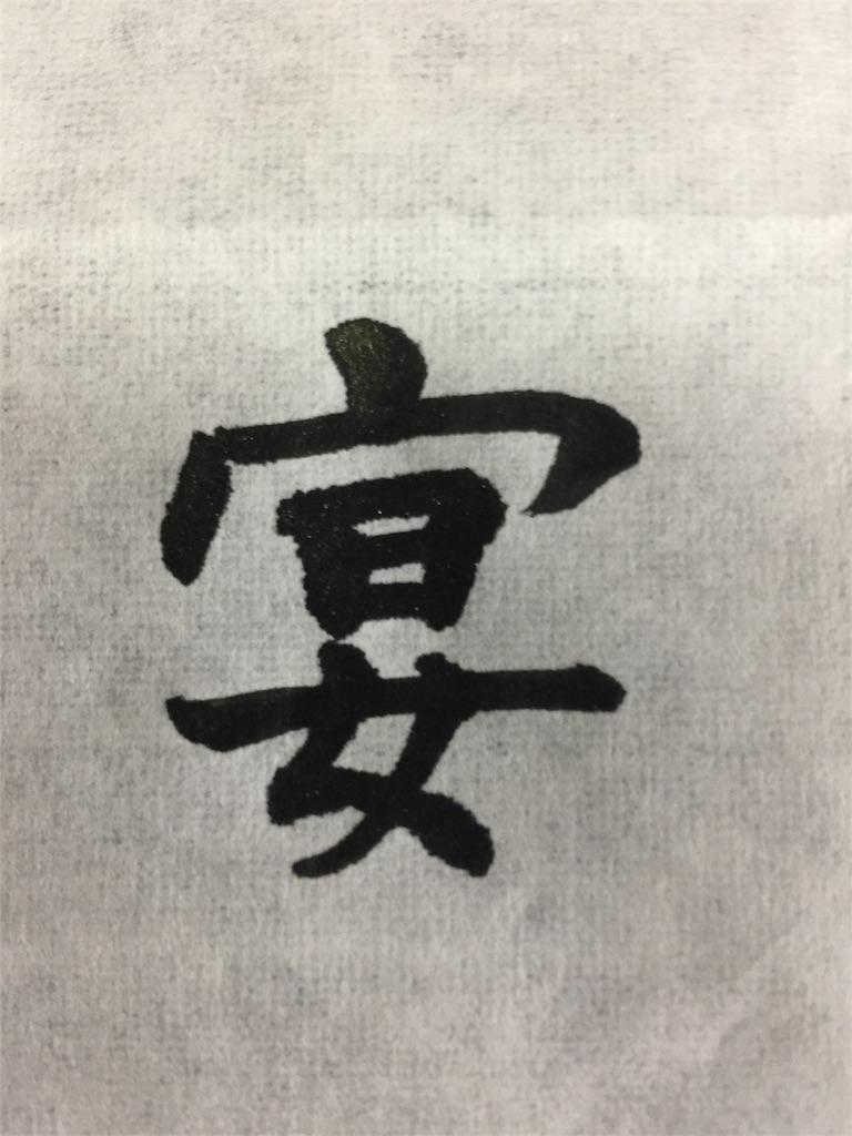 f:id:chikako1115:20170928162933j:image