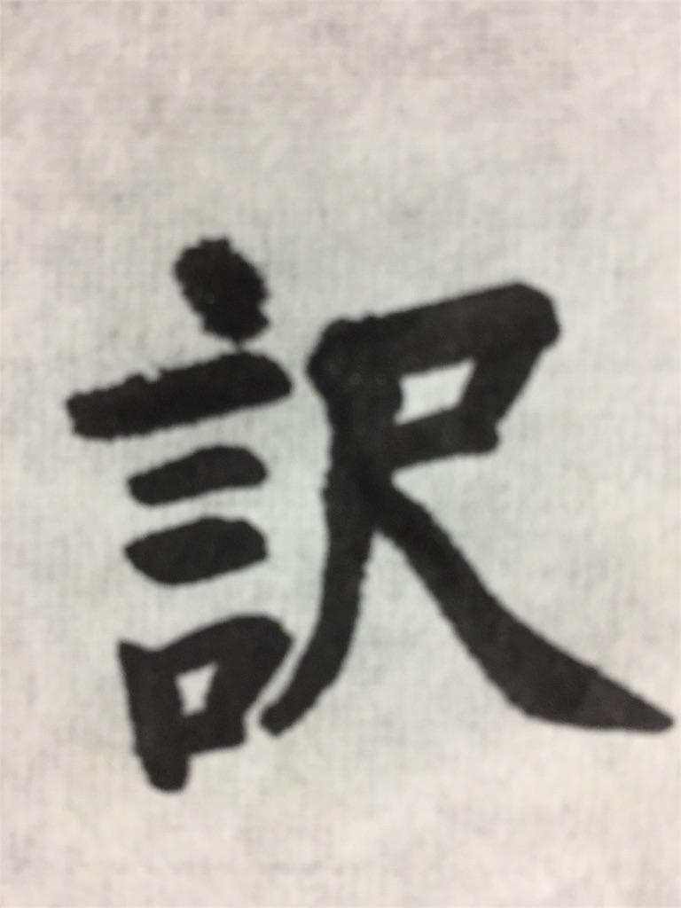 f:id:chikako1115:20170930203057j:image