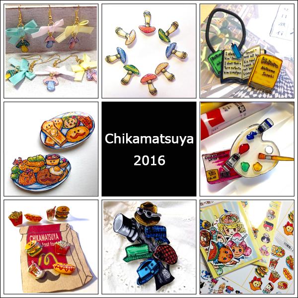f:id:chikamatsuya83:20160912132314j:plain