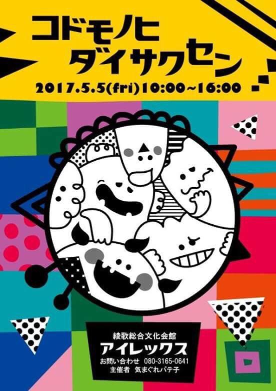 f:id:chikamatsuya83:20170504205543j:plain