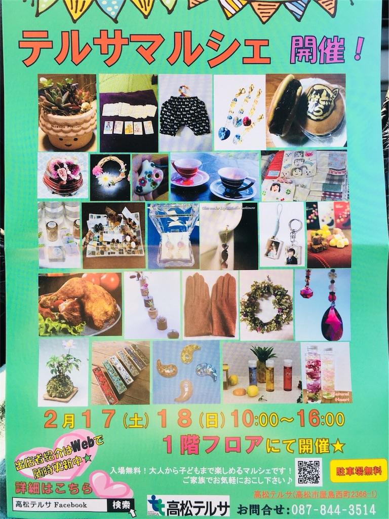 f:id:chikamatsuya83:20180216154632j:plain