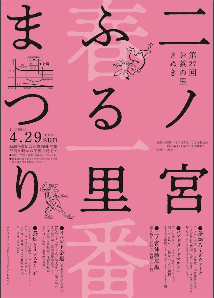 f:id:chikamatsuya83:20180413140147j:image