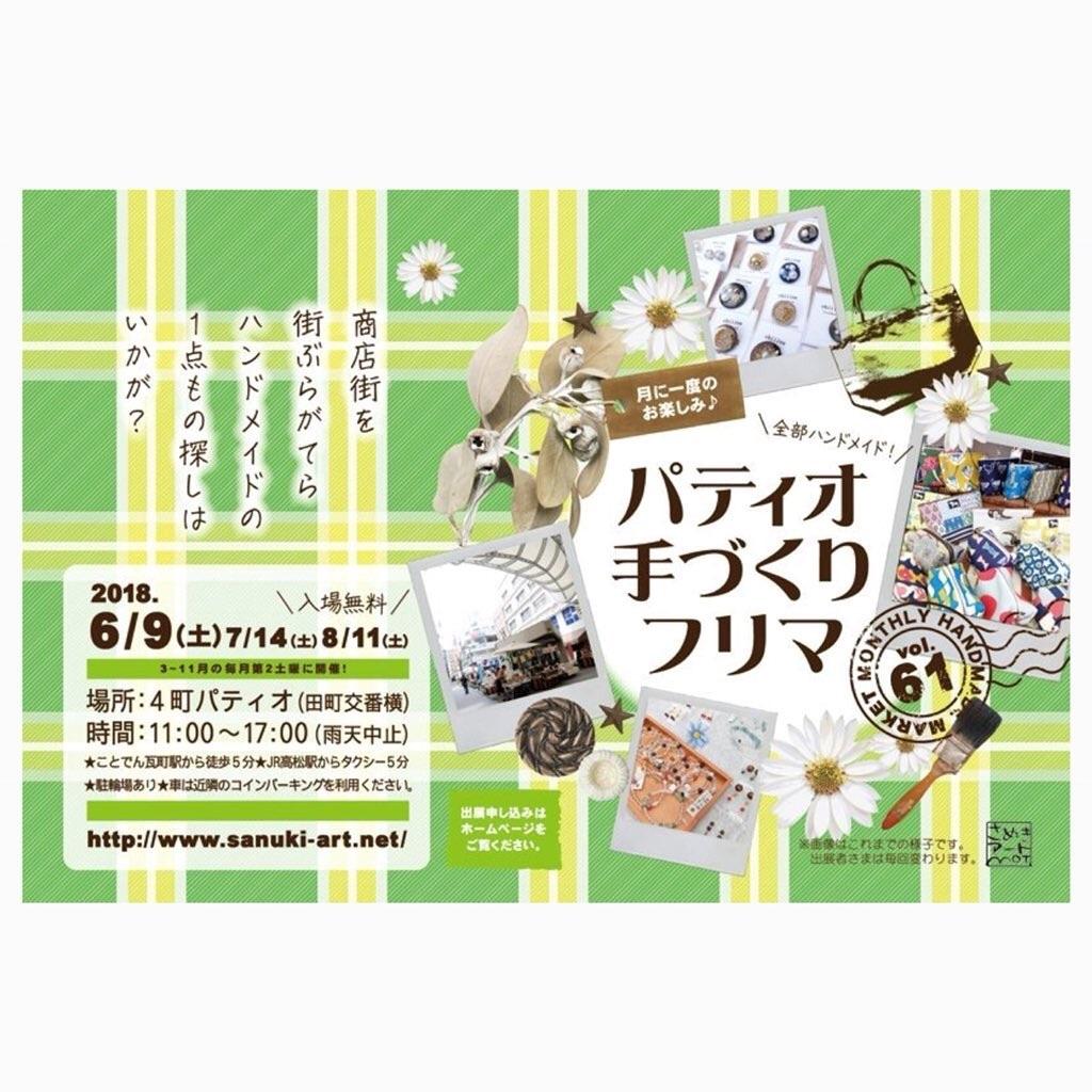 f:id:chikamatsuya83:20180608175035j:image
