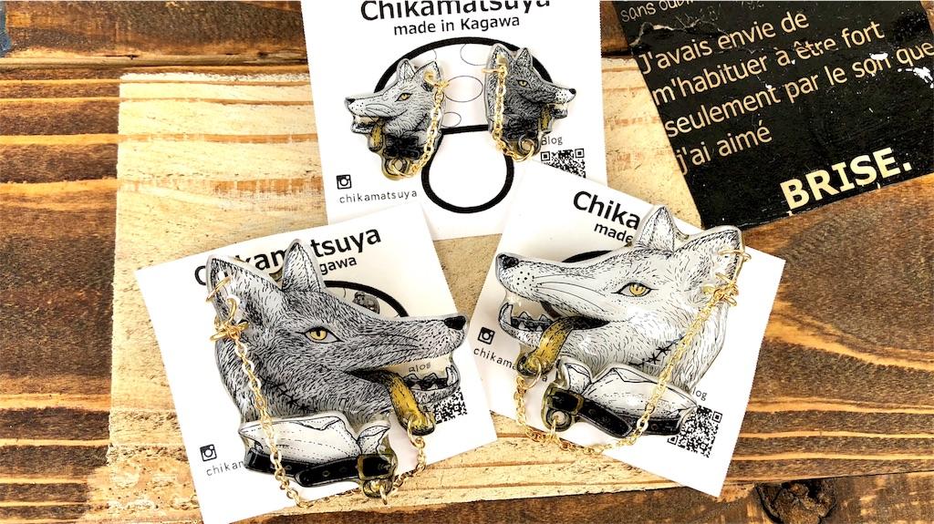 f:id:chikamatsuya83:20180608175303j:image