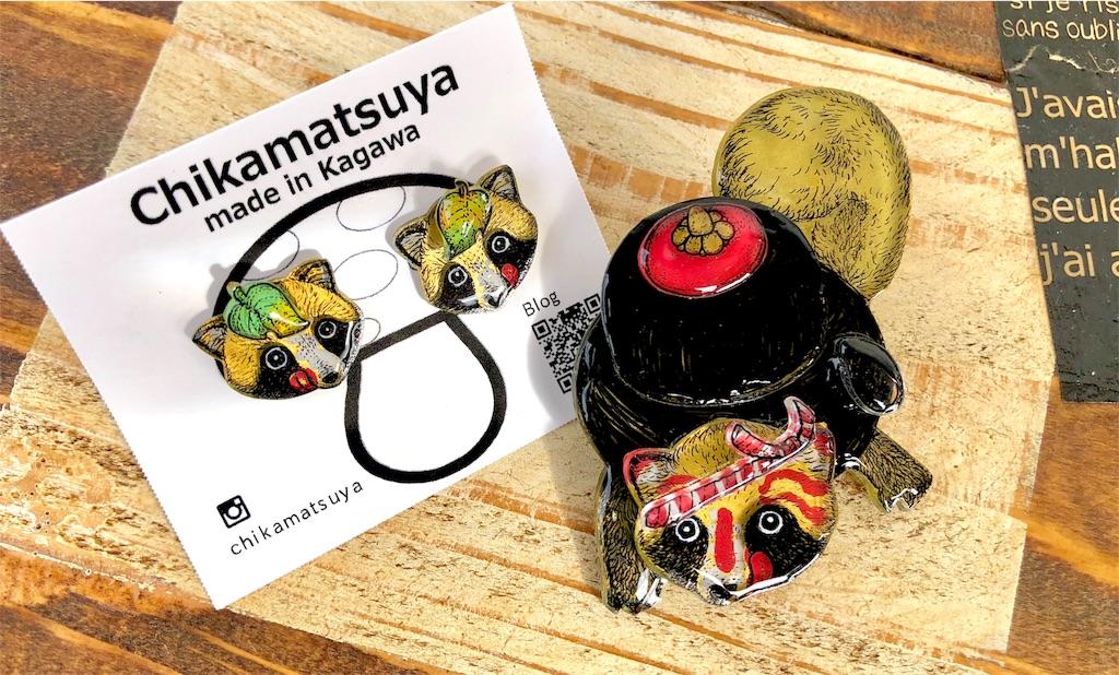 f:id:chikamatsuya83:20180730122607j:image