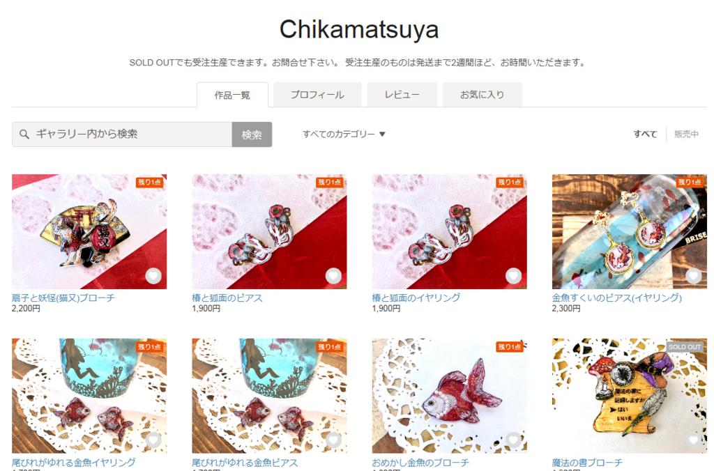 f:id:chikamatsuya83:20180731075528j:plain