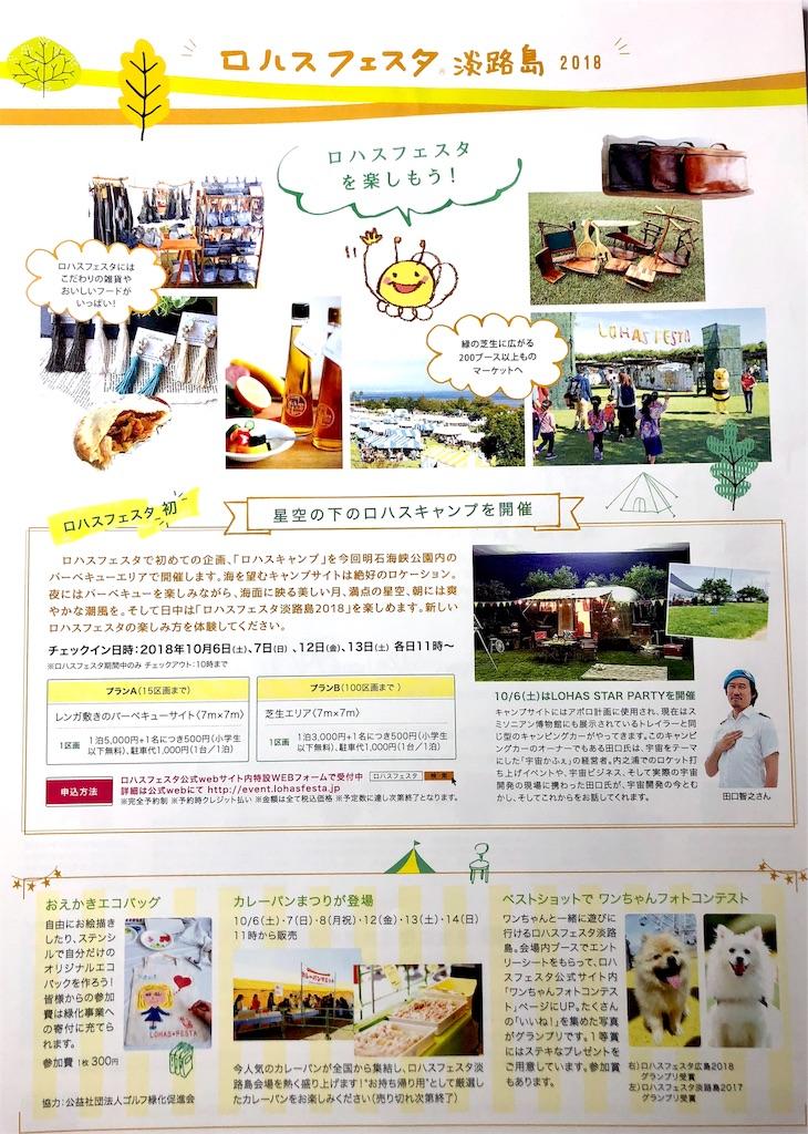 f:id:chikamatsuya83:20181001070413j:image
