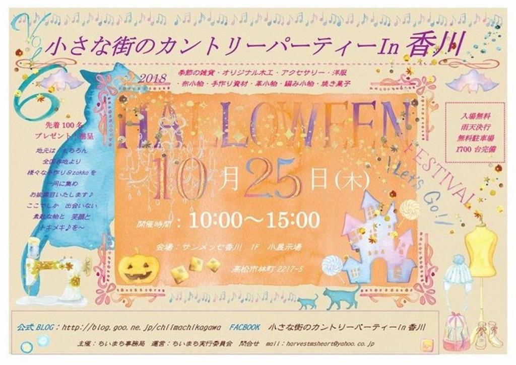 f:id:chikamatsuya83:20181001070907j:image