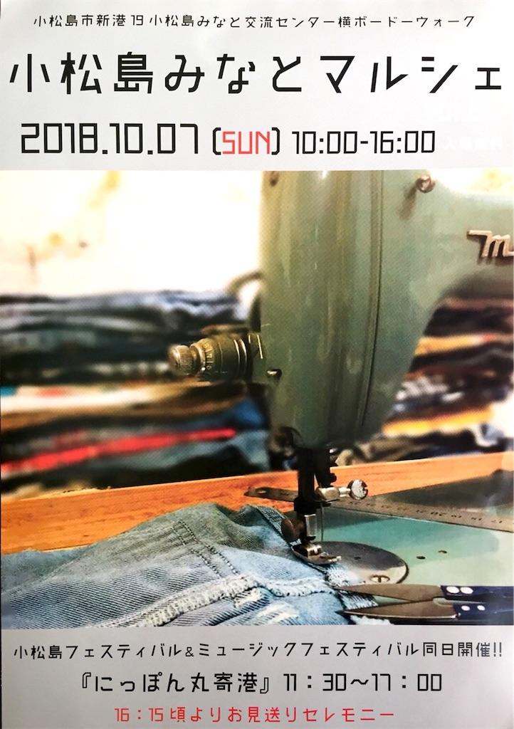 f:id:chikamatsuya83:20181001135923j:image