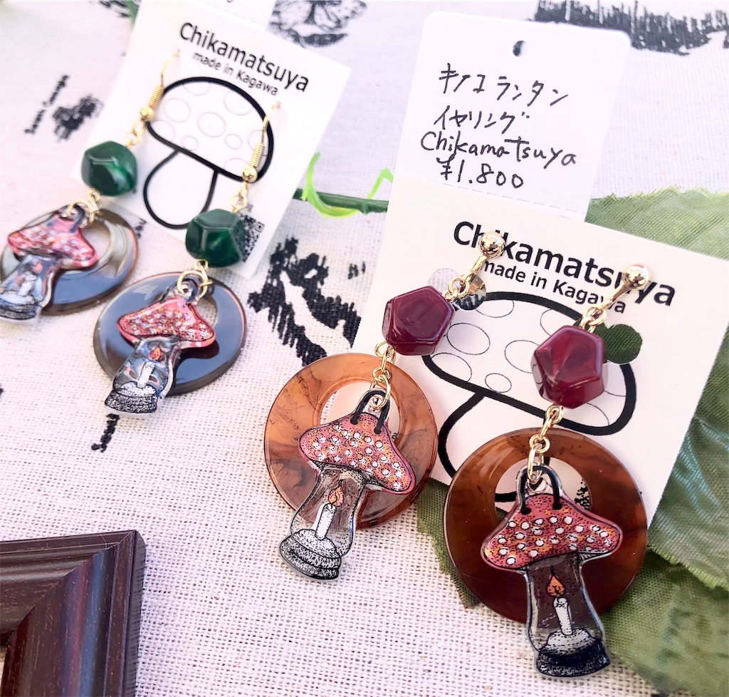 f:id:chikamatsuya83:20181101065712j:image