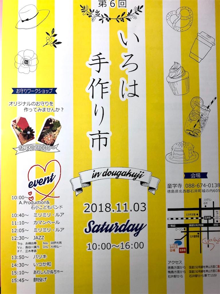 f:id:chikamatsuya83:20181101065921j:image