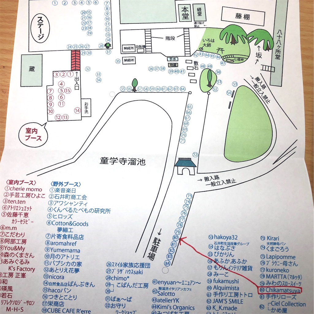 f:id:chikamatsuya83:20181101065938j:image