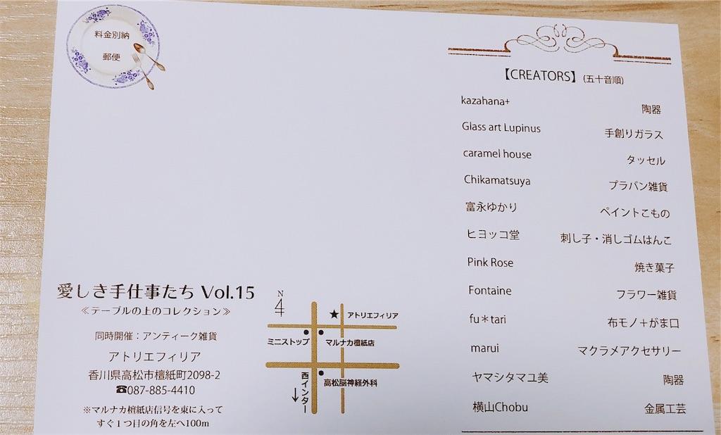 f:id:chikamatsuya83:20190128171548j:image