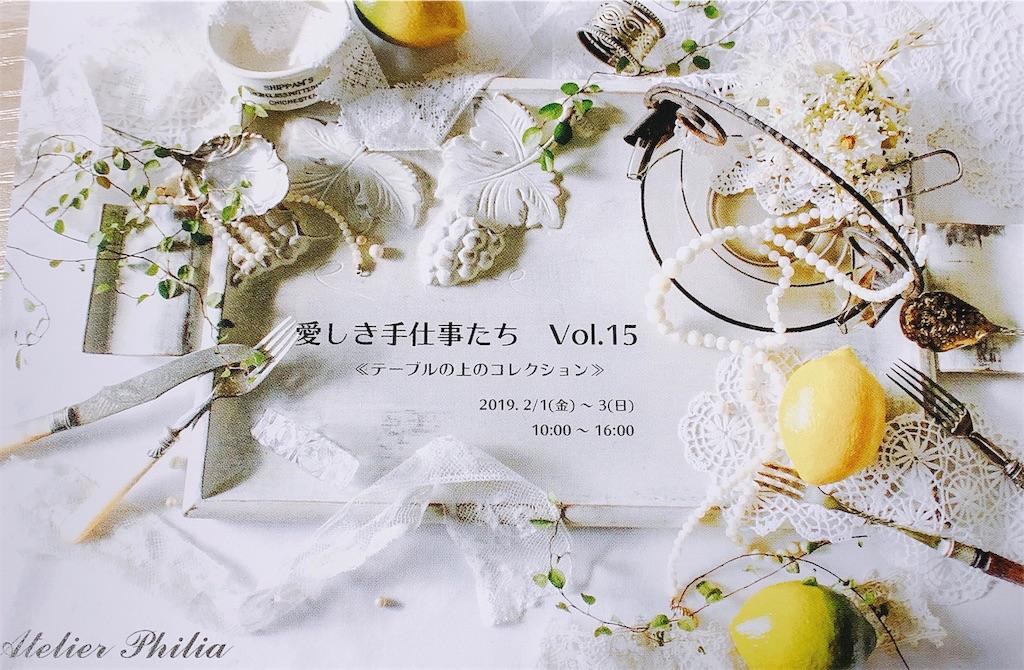 f:id:chikamatsuya83:20190128171609j:image