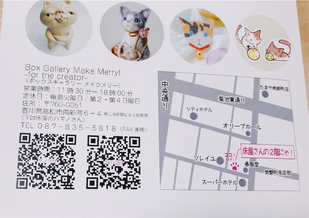 f:id:chikamatsuya83:20190128171654j:image