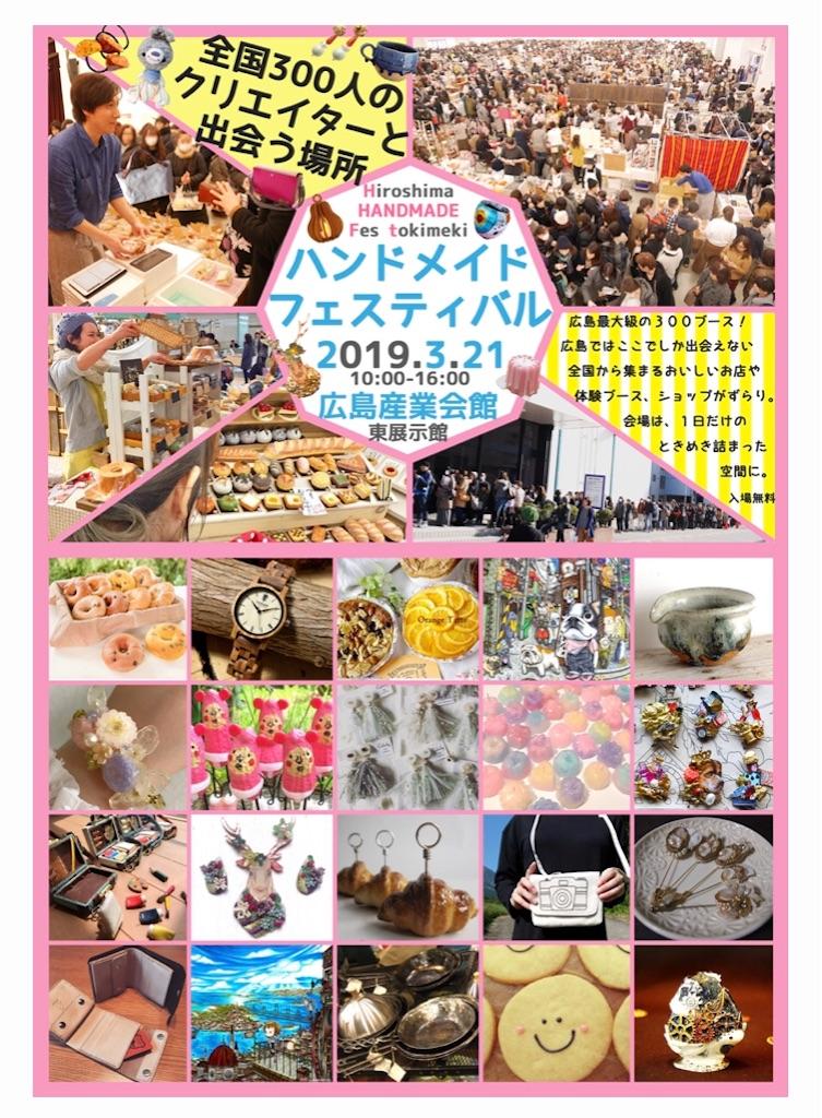 f:id:chikamatsuya83:20190306071213j:plain