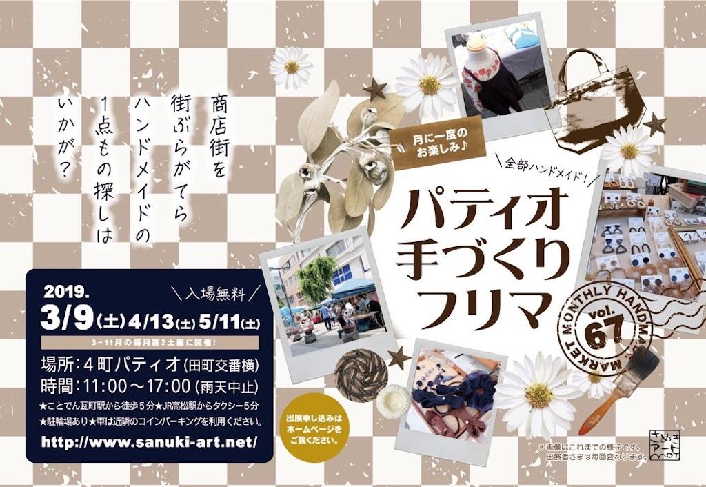 f:id:chikamatsuya83:20190306071328j:plain