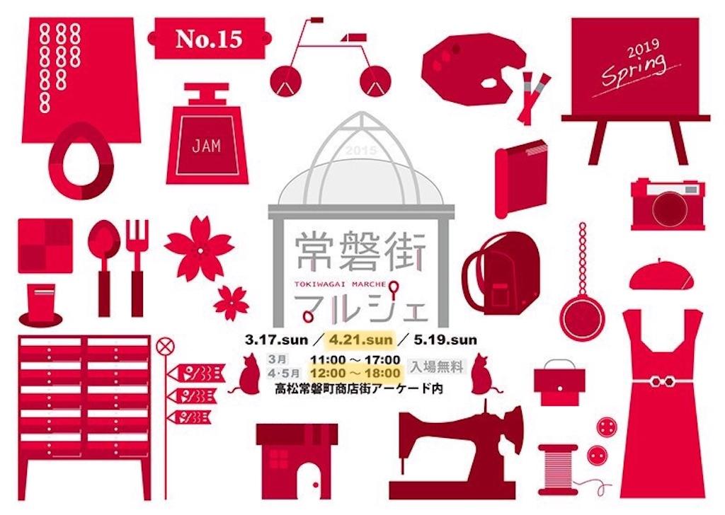 f:id:chikamatsuya83:20190401065326j:image