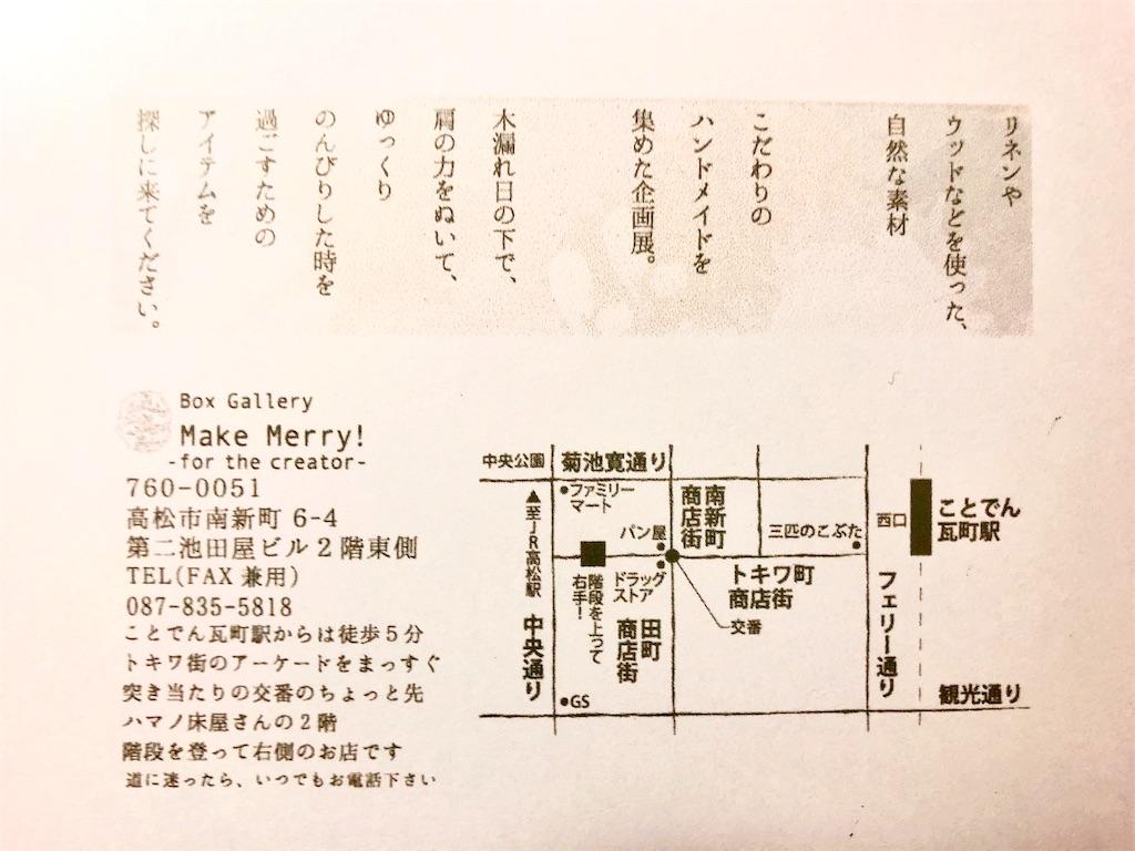 f:id:chikamatsuya83:20190501065517j:image