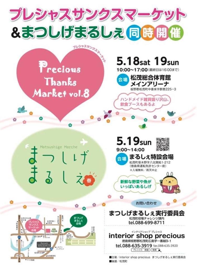 f:id:chikamatsuya83:20190501065524j:image