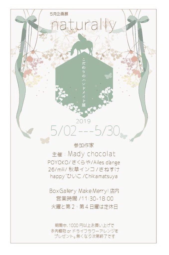 f:id:chikamatsuya83:20190501065947j:image