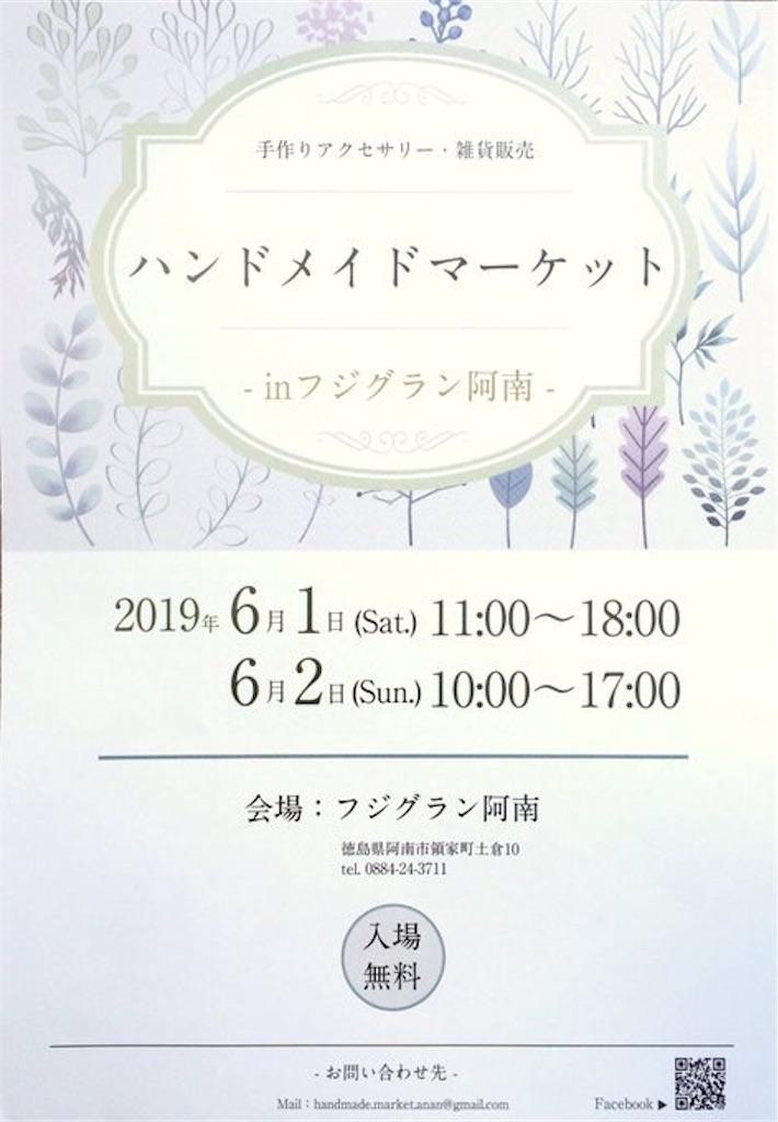 f:id:chikamatsuya83:20190531072910j:image