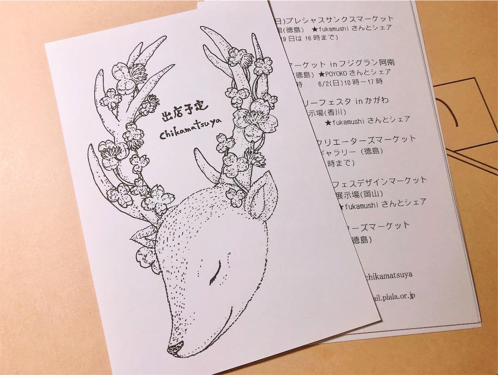 f:id:chikamatsuya83:20190531072913j:image