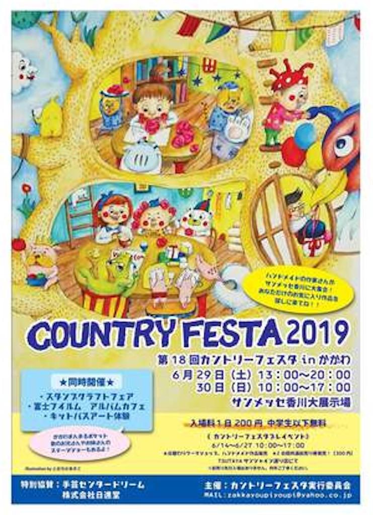 f:id:chikamatsuya83:20190531072929j:image