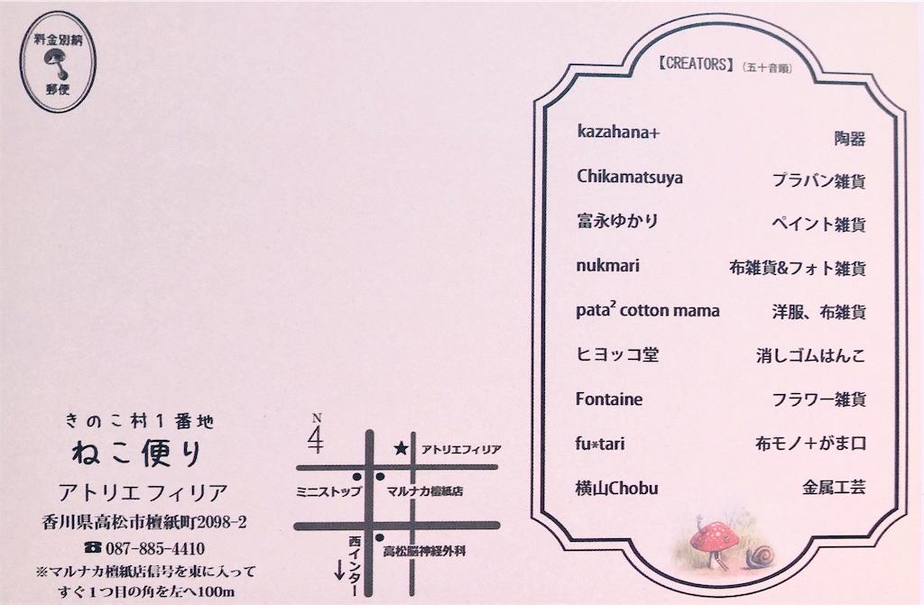f:id:chikamatsuya83:20190802080234j:image