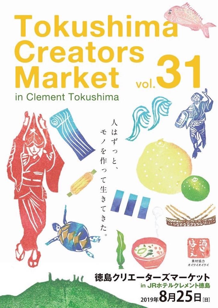 f:id:chikamatsuya83:20190802080238j:image