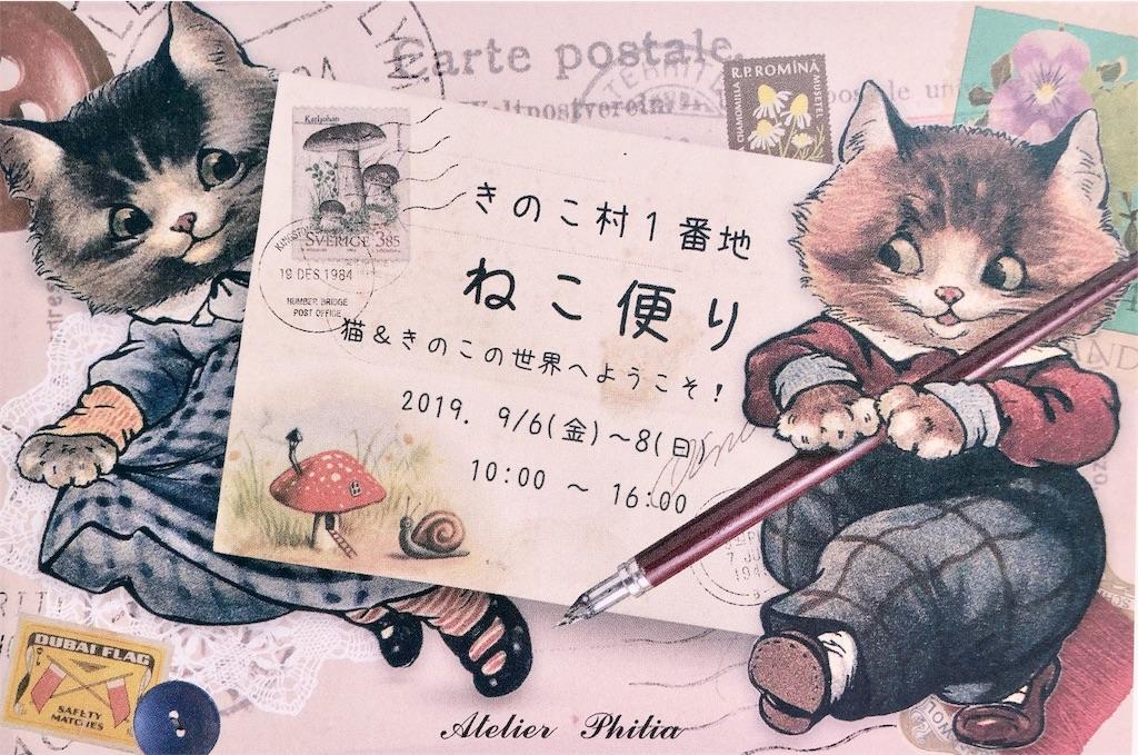 f:id:chikamatsuya83:20190802080245j:image
