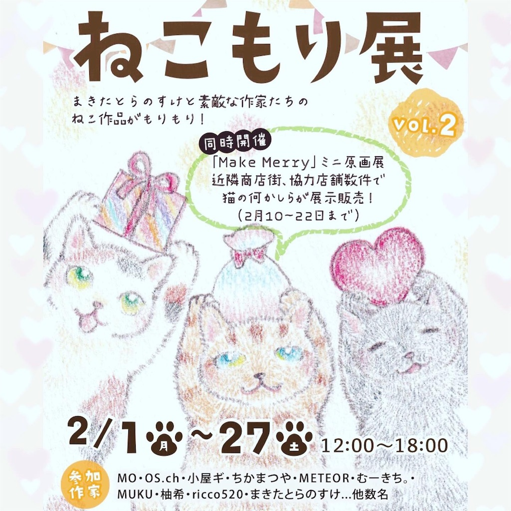 f:id:chikamatsuya83:20210201061529j:plain