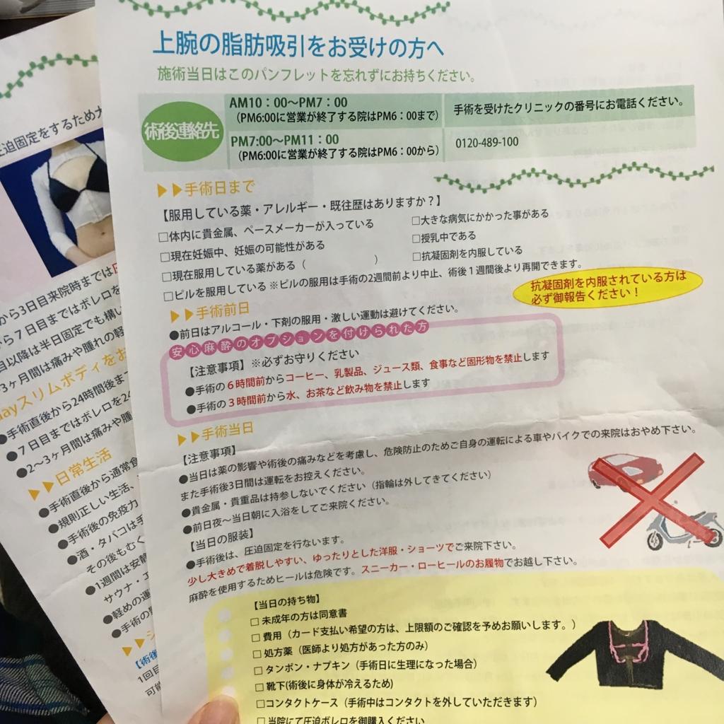 f:id:chikanaakikawa:20170113132745j:plain