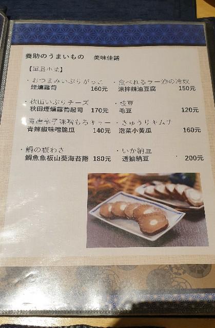 f:id:chikanomi:20200310234329j:image