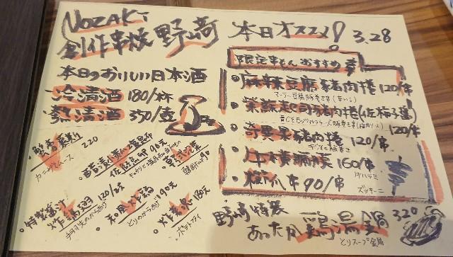 f:id:chikanomi:20200329185547j:image