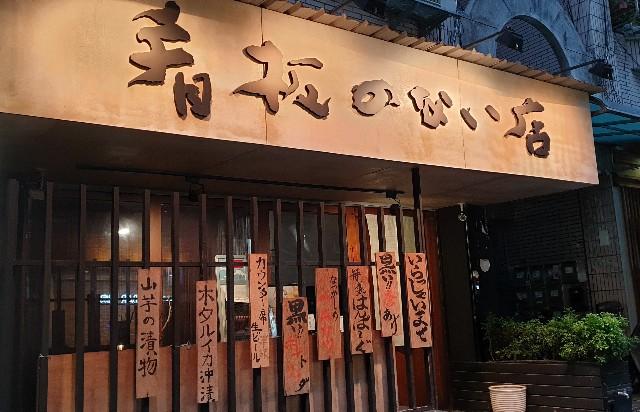 f:id:chikanomi:20200330175859j:image
