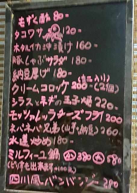 f:id:chikanomi:20200330180002j:image