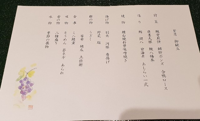 f:id:chikanomi:20200812094928j:image