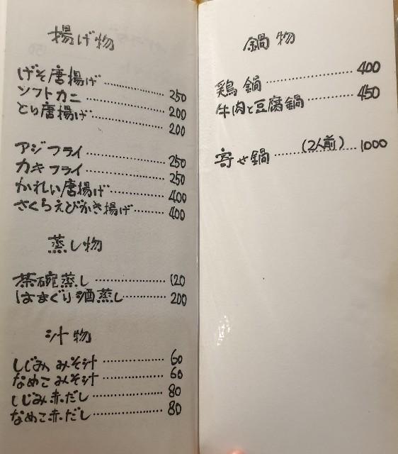f:id:chikanomi:20200819133113j:image