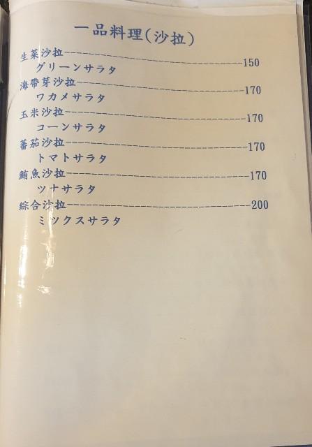 f:id:chikanomi:20200822230356j:image