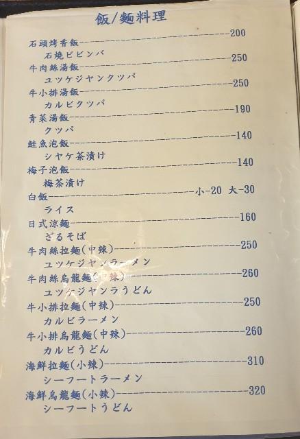f:id:chikanomi:20200822230451j:image