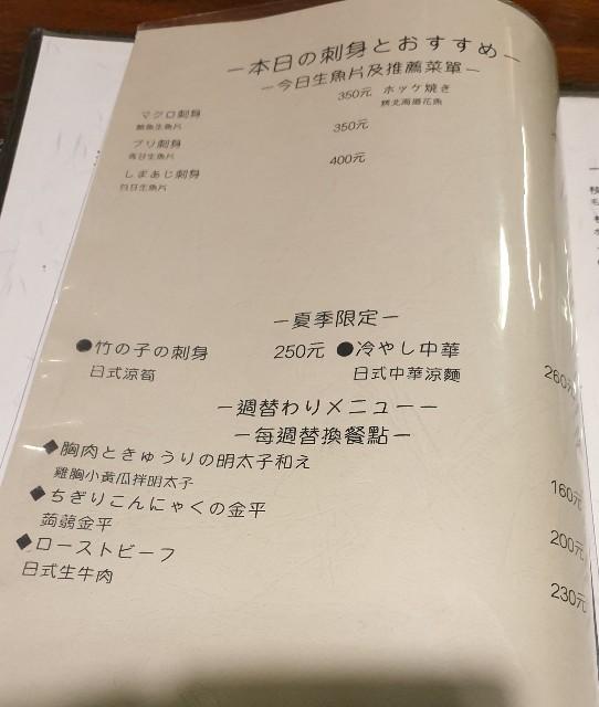 f:id:chikanomi:20200909102355j:image