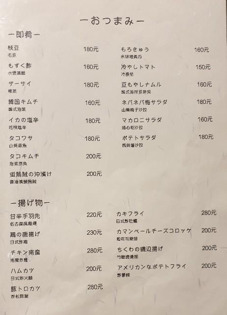 f:id:chikanomi:20200909102401j:image