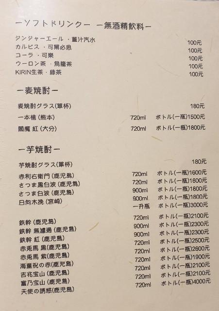 f:id:chikanomi:20200909102426j:image