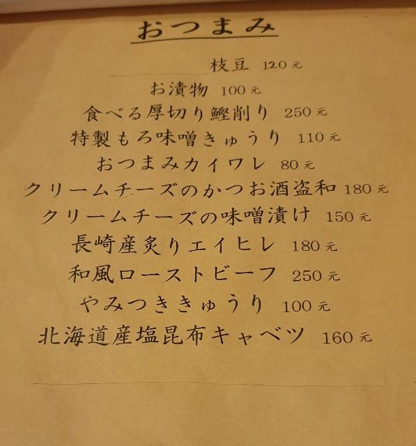 f:id:chikanomi:20210219175621j:image