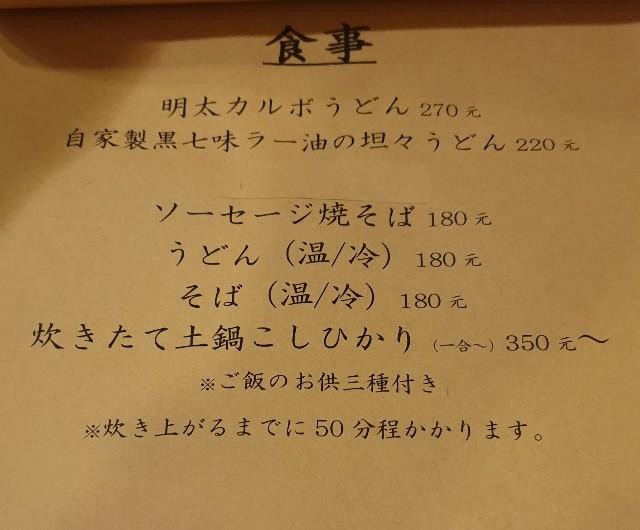 f:id:chikanomi:20210219175639j:image